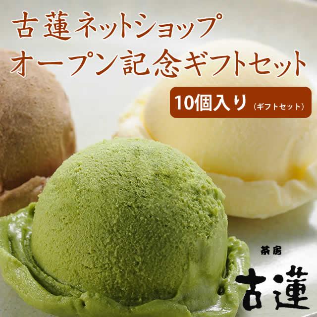古蓮ネットオープン記念ギフト送料全国500円関西以西は無料